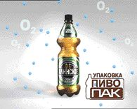 Beer bottled in a new type of monolayer, barrier-enhanced PET bottle will be sold in Russia. The bottle received the full endorsement of the Russian State Institute of Beer after extensive taste testing confirmed the beer was of the same quality as beer in glass.